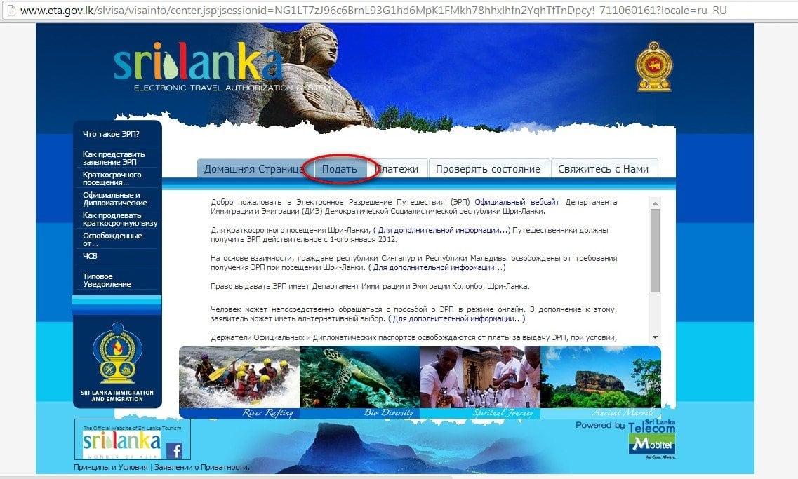 Виза на Шри-Ланку